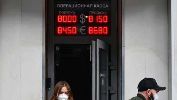 Курсы валют в Москве  - Sputnik Србија