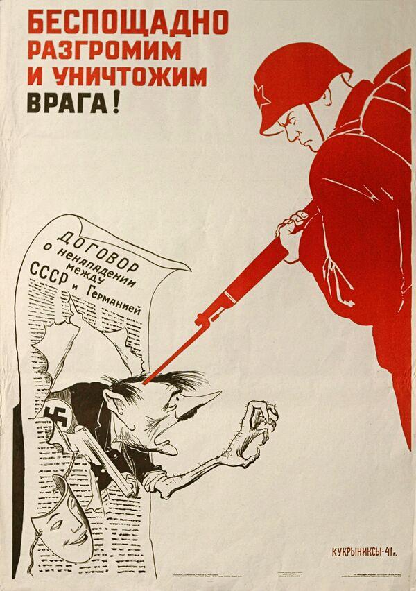 """Umetnički kolektiv Kukriniksi: """"Nemilosrdno ćemo razoriti i uništiti neprijatelja!"""", 1941. godina - Sputnik Srbija"""