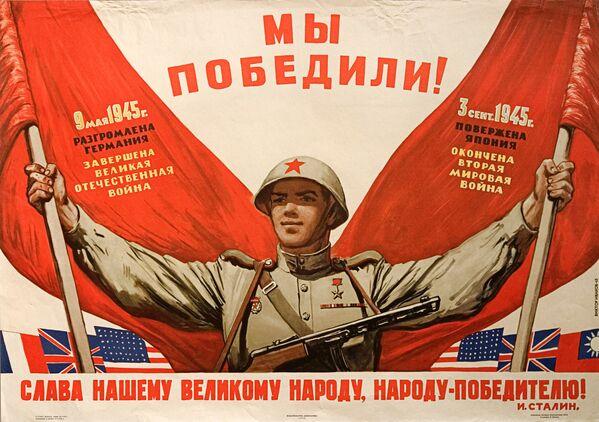 "Viktor Ivanov: ""Pobedili smo! Slava našem velikom narodu, narodu-pobedniku!"", 1945. godina - Sputnik Srbija"