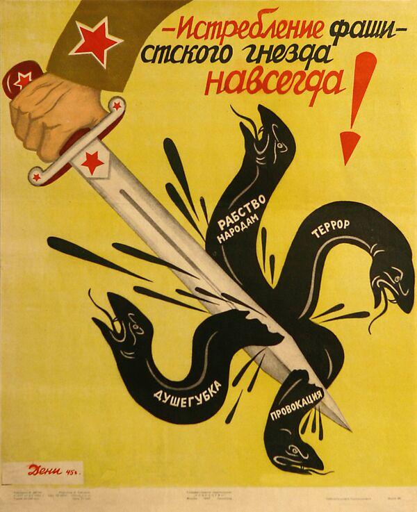 """Viktor Deni: """"Istrebljenje fašističkog legla — zauvek"""", 1945. godina - Sputnik Srbija"""