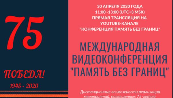 Онлајн конференција Сећање не познаје границе - Sputnik Србија