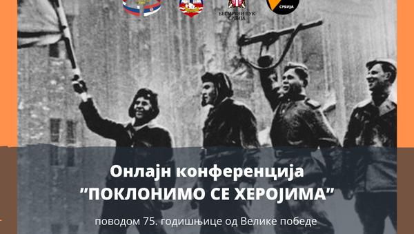 Poklonimo se herojima - Sputnik Srbija