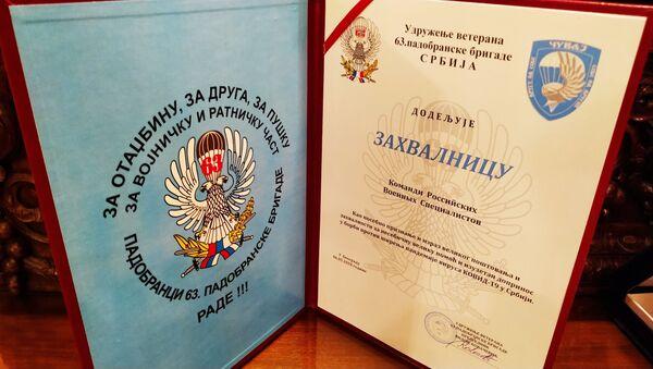 Dodela zahvanica ruskim stručnjacima u Domu vojske - Sputnik Srbija