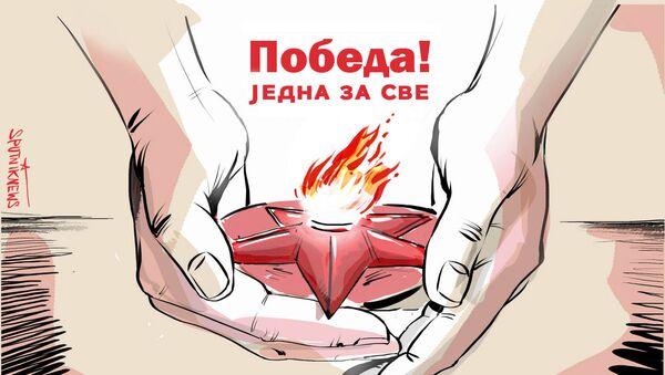Вечна ватра - Sputnik Србија