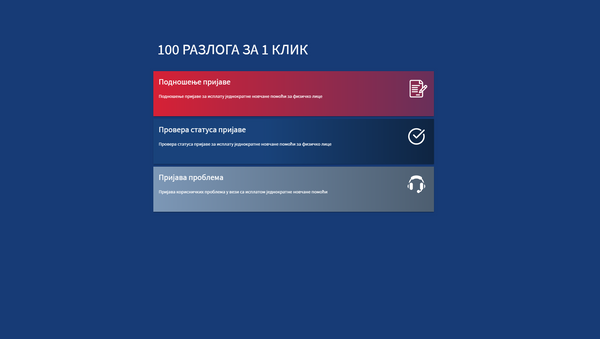 Prijava za 100 evra - Sputnik Srbija