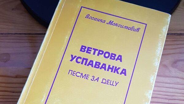 Knjiga Vetrova uspavanka Desanke Maksimović - Sputnik Srbija