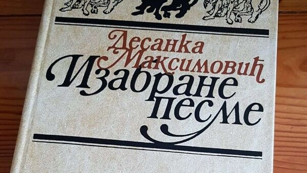Knjiga izabranih pesama Desanke Maksimović - Sputnik Srbija