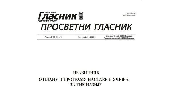 Prosvetni glasnik, Pravilnik o radu - Sputnik Srbija