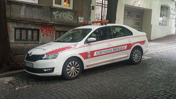 Комунална милиција - Sputnik Србија