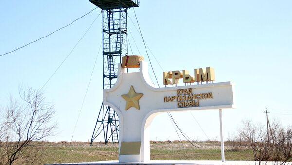 Знак Крим на граничном прелазу Џанкој између Русије и Украјине - Sputnik Србија