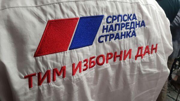 """Поједини чланови СНС носили кошуље са натписом """"Тим изборни дан"""" - Sputnik Србија"""