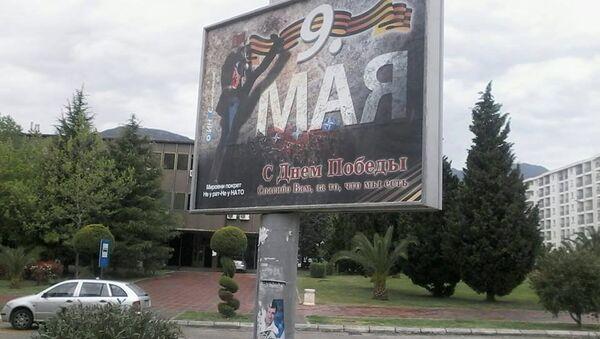 Билборд који је освануо у Бару - Sputnik Србија