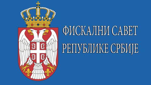 Fiskalni savet Republike Srbije - Sputnik Srbija