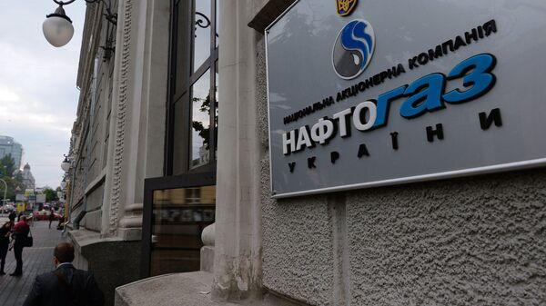 Нафтогаз Украјине - Sputnik Србија