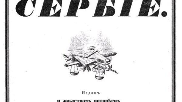 Сретењски устав - Sputnik Србија