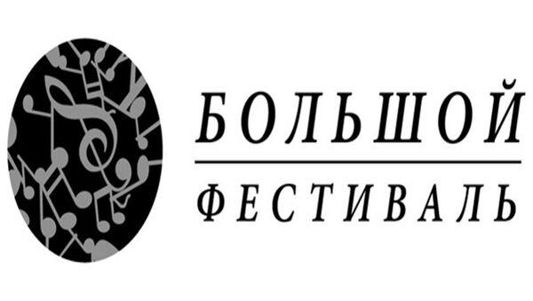Бољшој фестивал - Sputnik Србија