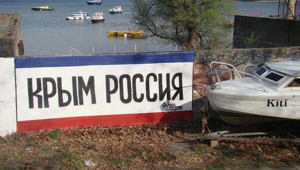 Графит у Београду. Крим је Русија - Sputnik Србија