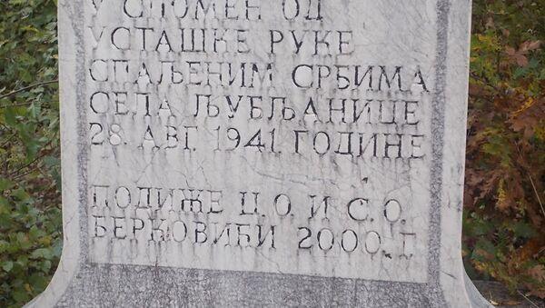 Споменик страдалим Србима из села Љубљанице од усташке руке - Sputnik Србија