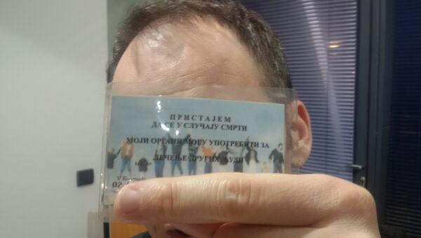 Reč rodbine je ipak poslednja - Sputnik Srbija