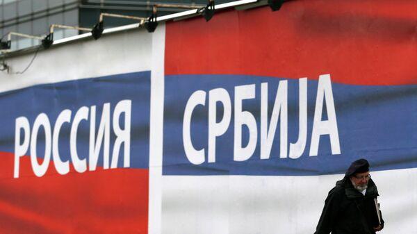 Bilbord Rusija i Srbija - Sputnik Srbija