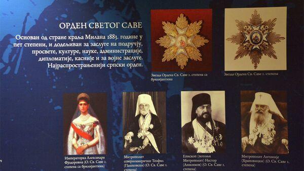Орден Светог Саве - Sputnik Србија
