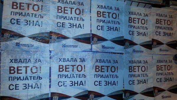 Плакати Демократске странке Србије у Новом Саду - Sputnik Србија