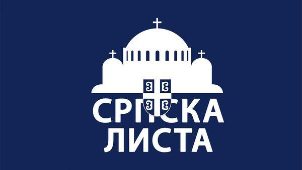 Srpska lista - Sputnik Srbija