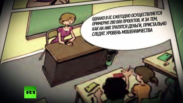 Strip o Evropskoj uniji - Sputnik Srbija