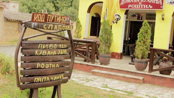 Kafe Kod Putina na Fruškoj gori - Sputnik Srbija