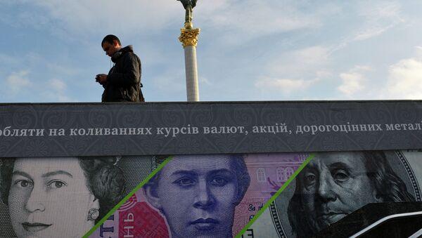 Британске фунте, амерички долари и украјинска гривна на билборду - Sputnik Србија