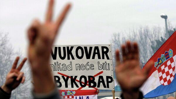 Протест против ћирилице у Хрватској - Sputnik Србија