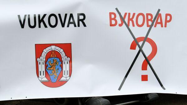Protest protiv ćirilice u Hrvatskoj - Sputnik Srbija