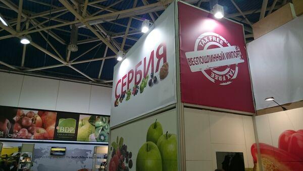 Штанд Србије на Међународном сајму хране ВрлдФуд у Москви - Sputnik Србија