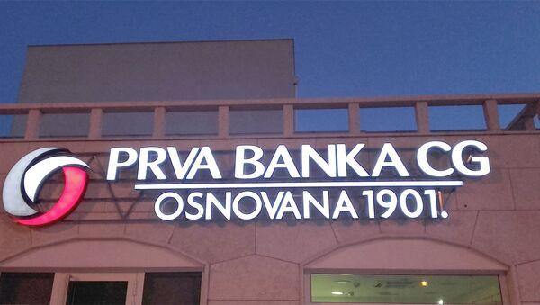 Прва банка Црне Горе - Sputnik Србија