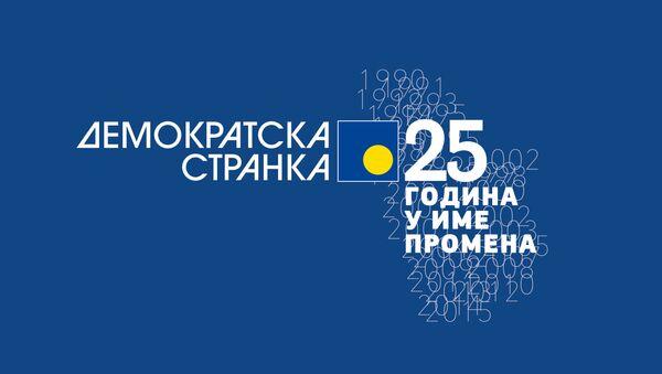 Demokratska stranka 25 godina - Sputnik Srbija
