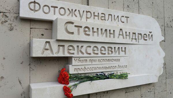 Spomen ploča kako znak sećanja na fotoreportera Andreja Stenjina - Sputnik Srbija