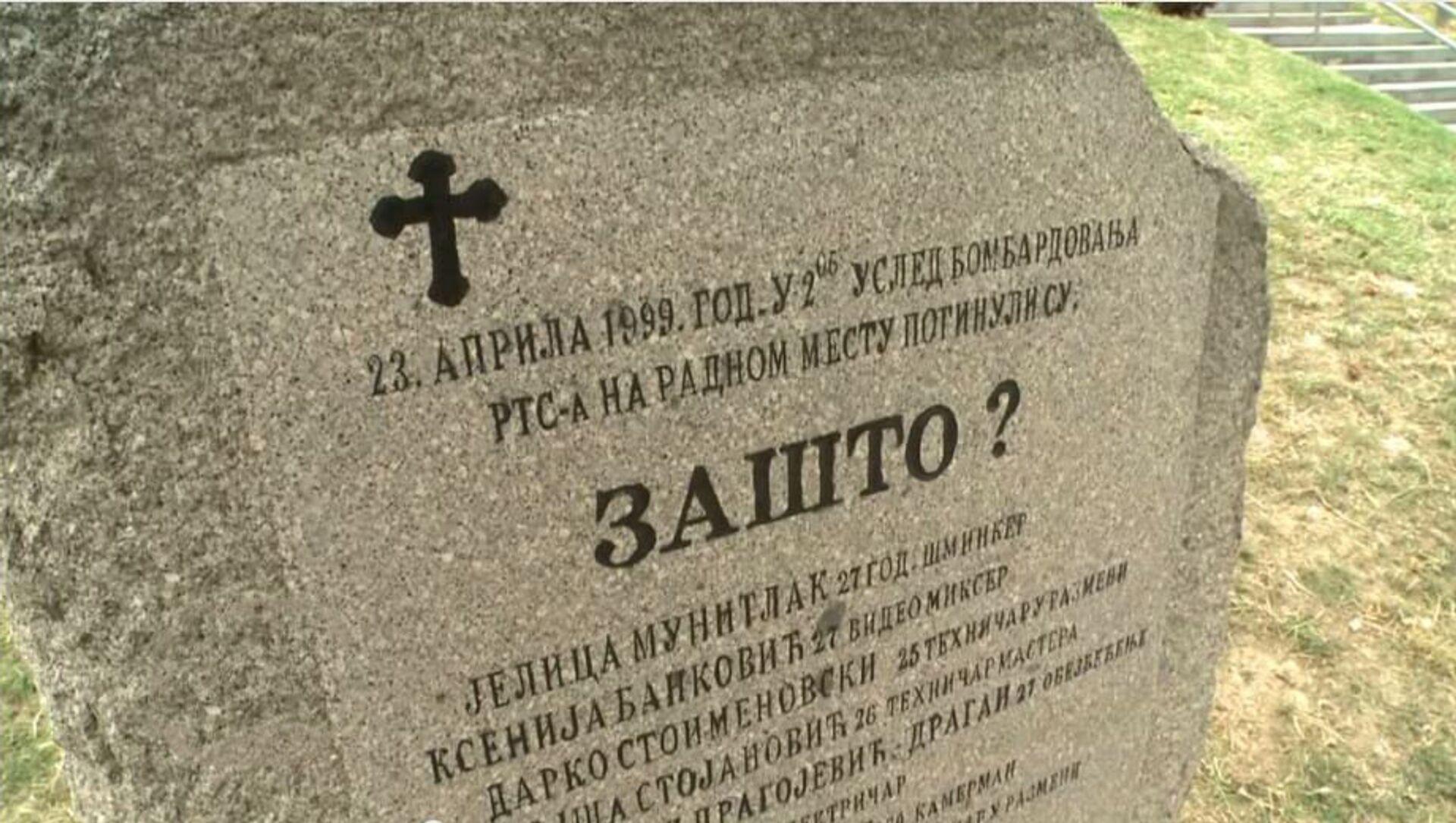 Споменик настрадалима у бомбардовању РТС-а - Sputnik Србија, 1920, 20.03.2021